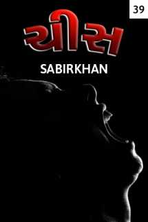 chis - 39 by SABIRKHAN in Hindi