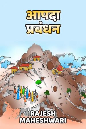 आपदा प्रबंधन बुक Rajesh Maheshwari द्वारा प्रकाशित हिंदी में