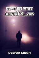 वरुण का सफर -- अजनबी से........तक बुक Deepak Singh द्वारा प्रकाशित हिंदी में