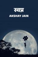 स्वप्न बुक Akshay jain द्वारा प्रकाशित हिंदी में