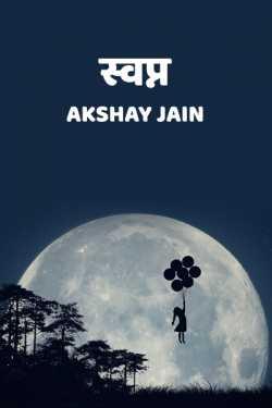 Swapn by Akshay jain in Hindi