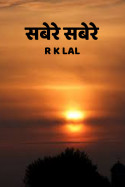 Early morning by r k lal in Hindi