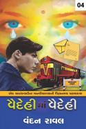 Vandan Raval દ્વારા વૈદેહીમાં વૈદેહી - (પ્રકરણ-4) ગુજરાતીમાં