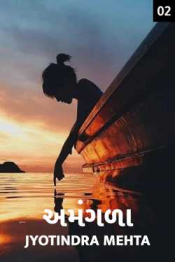 Amangala Part 2 by Jyotindra Mehta in Gujarati