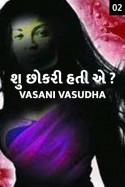 Shu chhokri hati ae - 2 by vasani vasudha in Gujarati