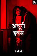 adhuri havas - 7 by Balak lakhani in Hindi
