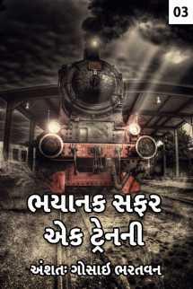 Bhayanak safar ek train ni - 3 by અંશતઃ. ગોસાઇ ભરતવન in Gujarati
