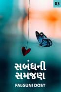 Falguni Dost દ્વારા સબંધની સમજણ - ૩ ગુજરાતીમાં