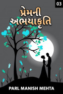 Prem ni Abhaykruti - 3 by Parl Manish Mehta in Gujarati