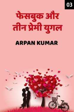 Facebook aur Teen Premi yugal - 3 - Last part by Arpan Kumar in Hindi