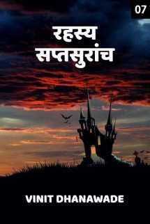 रहस्य सप्तसुरांच ( भाग ७) मराठीत vinit Dhanawade
