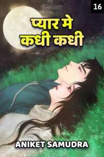 प्यार मे.. कधी कधी (भाग-१६) मराठीत Aniket Samudra
