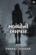 Sambandho ni aarpar - 35 by PANKAJ THAKKAR in Gujarati