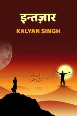 Intezar by Kalyan Singh in Hindi