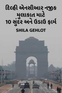 10 Beautiful and Extravagant Farms to Visit near Delhi NCR by Shila Gehlot in Gujarati