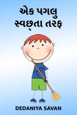 Aek paglu svachhata taraf by Mr Dr in Gujarati