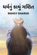 Dharm nu kachu ganit by Ridhsy Dharod in Gujarati