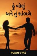 HU BOLU NE TU SAMBHLE by Pujan vyas in Gujarati