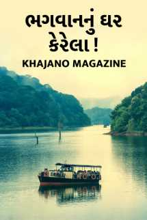 Gods-own-country-kerala by Khajano Magazine in Gujarati