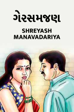 Misunderstanding by Shreyash Manavadariya in Gujarati