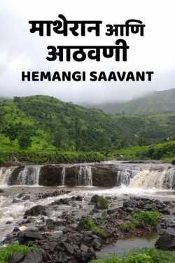 Matheran ani athavani by Hemangi Sawant in Marathi