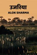 उजरिया बुक Alok Sharma द्वारा प्रकाशित हिंदी में