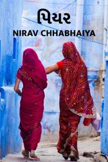 Nirav Chhabhaiya દ્વારા પિયર ગુજરાતીમાં