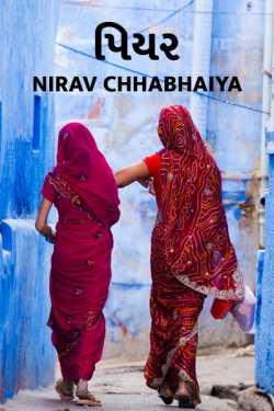 Piyar by Nirav Chhabhaiya in Gujarati