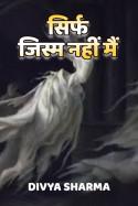 सिर्फ जिस्म नहीं मैं - 1 बुक Divya Sharma द्वारा प्रकाशित हिंदी में