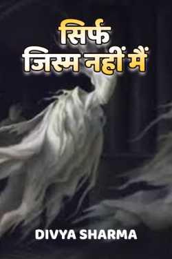 Sirf Jism nahi mai - 1 by Divya Sharma in Hindi