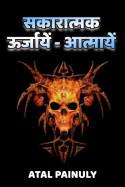सकारात्मक ऊर्जायें - आत्मायें बुक Atal Painuly द्वारा प्रकाशित हिंदी में