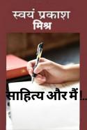 Sahitya aur me by Pandit Swayam Prakash Mishra in Hindi