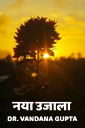 Naya Ujala by Dr. Vandana Gupta in Hindi