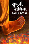 In Search Of Happiness by Rahul Desai in Gujarati