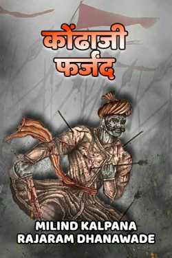 KONDHAJI FERJAND - PART 1 by MILIND KALPANA RAJARAM DHANAWADE in Marathi