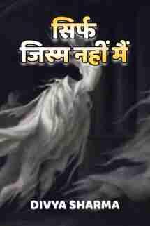 सिर्फ जिस्म नहीं मैं by Divya Sharma in Hindi