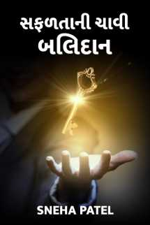 Sneha Patel દ્વારા સફળતાની ચાવી બલિદાન ગુજરાતીમાં