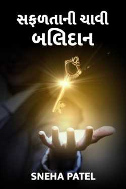 success key of sacrifice by Sneha Patel in Gujarati