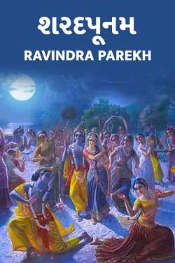 Sharadpunam by Ravindra Parekh in Gujarati