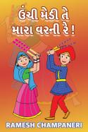 Ramesh Champaneri દ્વારા ઉંચી મેડી તે મારા વરની રે..! ગુજરાતીમાં
