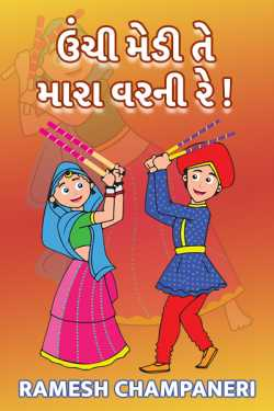 UNCHI MEDI TE MAARA VARNI RE by Ramesh Champaneri in Gujarati