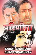Parinita  - 1 by Sarat Chandra Chattopadhyay in Hindi