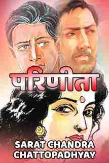 परिणीता by Sarat Chandra Chattopadhyay in Hindi