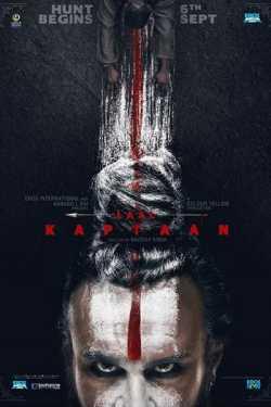 film review LAL KAPTAAN by Mayur Patel in Hindi