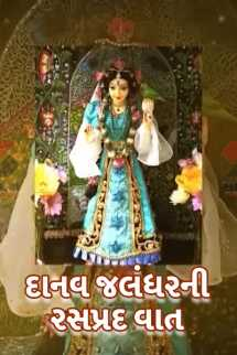 Danav Jalandharni Rasprad vaat by MB (Official) in Gujarati