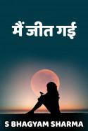 Mai jeet gai by S Bhagyam Sharma in Hindi