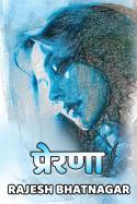 प्रेरणा बुक Rajesh Bhatnagar द्वारा प्रकाशित हिंदी में