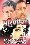 Parinita  - 2 by Sarat Chandra Chattopadhyay in Hindi
