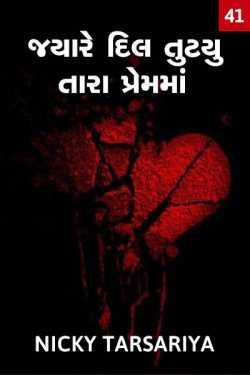 jyare dil tutyu Tara premma - 41 by Nicky Tarsariya in Gujarati