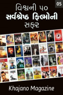 Worlds top 50 best movies part five by Khajano Magazine in Gujarati